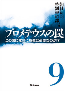 プロメテウスの罠 9 電子書籍版