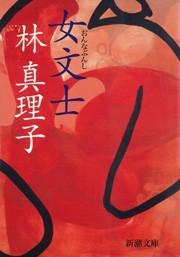 女文士(新潮文庫) 電子書籍版