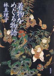 着物をめぐる物語(新潮文庫) 電子書籍版