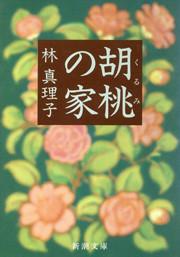 胡桃の家(新潮文庫) 電子書籍版