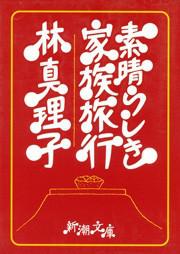 素晴らしき家族旅行(新潮文庫) 電子書籍版