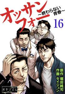 オッサンフォー ~終わらない青春~ 16巻