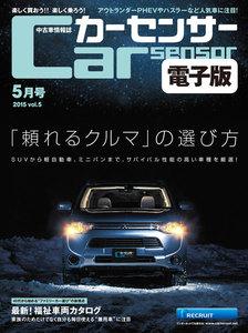 カーセンサー 3/20 頼れるクルマ スペシャル版 電子書籍版
