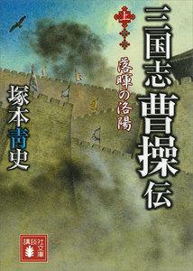三国志 曹操伝 (上) 落暉の洛陽