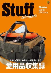 エイ出版社のファッションムック Stuff Ultimate