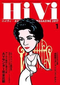HiVi(ハイヴィ) 2017年1月号