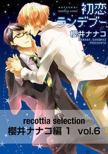 recottia selection 櫻井ナナコ編1 vol.6