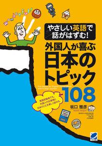 やさしい英語で話がはずむ!外国人が喜ぶ日本のトピック108(MP3 CD-ROMなしバージョン)