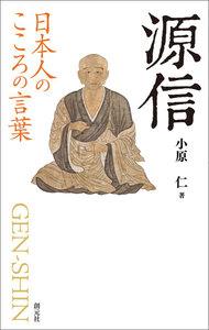日本人のこころの言葉 源信
