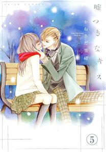 嘘つきなキス【連載版】 5巻