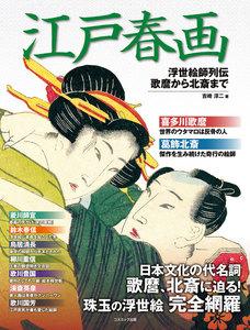 江戸春画 浮世絵師列伝 歌麿から北斎