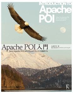 Apache POI入門 Java+Apache POIでExcelドキュメントを操作する