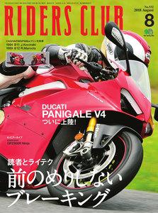 RIDERS CLUB 2018年8月号