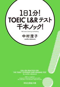 1日1分! TOEIC L&Rテスト 千本ノック!