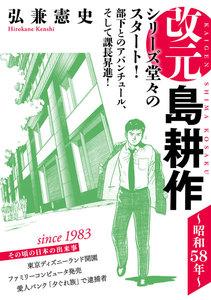 改元 島耕作 (1) ~昭和58年~ 電子書籍版