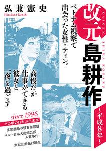 改元 島耕作 (14) ~平成8年~ 電子書籍版