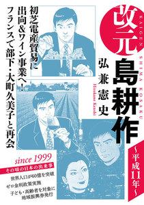 改元 島耕作 (15) ~平成11年~ 電子書籍版