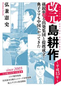 改元 島耕作 (19) ~平成15年~ 電子書籍版