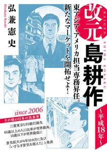 改元 島耕作 (22) ~平成18年~ 電子書籍版