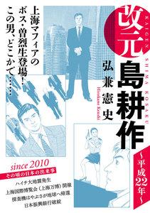 改元 島耕作 (26) ~平成22年~ 電子書籍版