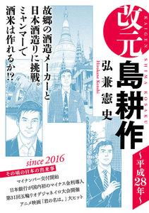 改元 島耕作 (32) ~平成28年~ 電子書籍版