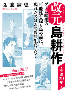 改元 島耕作 (33) ~平成29年~ 電子書籍版