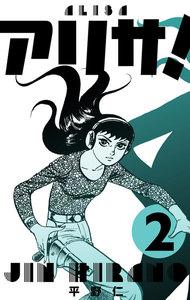 アリサ! (2) 電子書籍版
