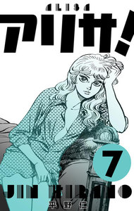 アリサ! 7巻