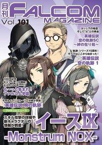 月刊ファルコムマガジン Vol.101