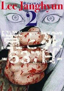 軍と死-637日-2巻