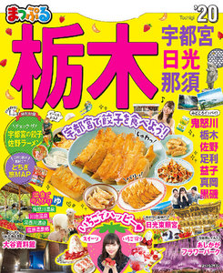 まっぷる 栃木 宇都宮・日光・那須'20
