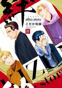 絆~after story~