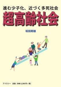 超高齢社会 ―進む少子化、近づく多死社会―
