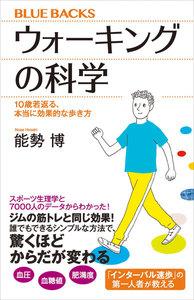 ウォーキングの科学 10歳若返る、本当に効果的な歩き方 電子書籍版