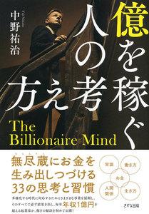 億を稼ぐ人の考え方(きずな出版)