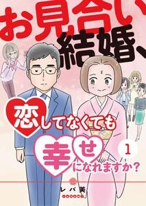 お見合い結婚、恋してなくても幸せになれますか?(1)