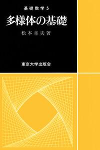 基礎数学5多様体の基礎 電子書籍版