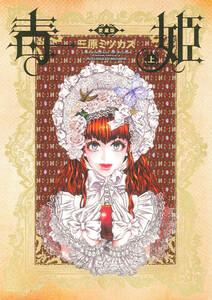 毒姫 愛蔵版 上巻 電子書籍版