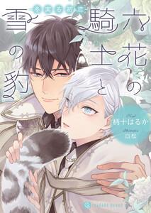 六花の騎士と雪の豹~冬実る初恋~【特別版】