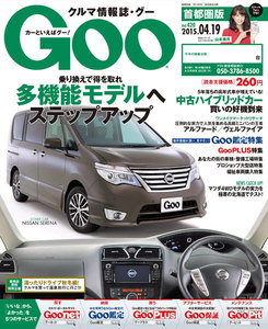 Goo 2015.04.19 スペシャル版