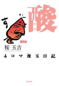 4コマ漫玉日記 酸 電子書籍版