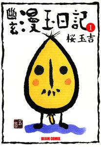 幽玄漫玉日記 1 電子書籍版