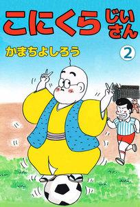 こにくらじいさん (2) 電子書籍版