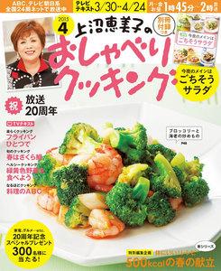 上沼恵美子のおしゃべりクッキング 2015年4月号 電子書籍版