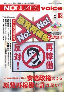 増刊 月刊紙の爆弾 NO NUKES voice vol.3 電子書籍版