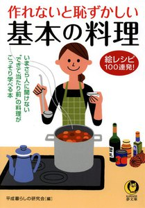 作れないと恥ずかしい基本の料理 絵レシピ100連発! 電子書籍版
