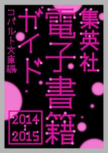 集英社電子書籍ガイド2014-2015 コバルト文庫編