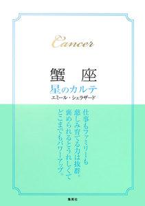 【2015~17年対応】蟹座 星のカルテ【電子特別版】