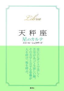 【2015~17年対応】天秤座 星のカルテ【電子特別版】