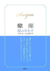 【2015~17年対応】蠍座 星のカルテ【電子特別版】